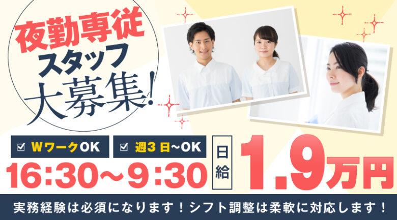 グループホームの夜勤専属介護スタッフ | 焼津市田尻北 イメージ