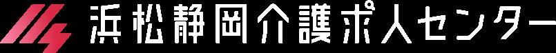 浜松静岡介護求人センター