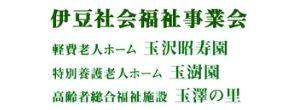 社会福祉法人伊豆社会福祉事業会